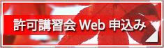 許可講習会Web申込み