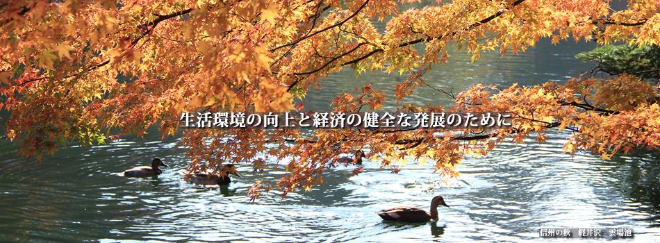 秋 軽井沢 運場池