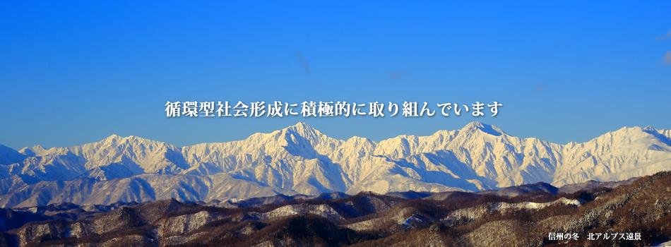 冬 山岳風景